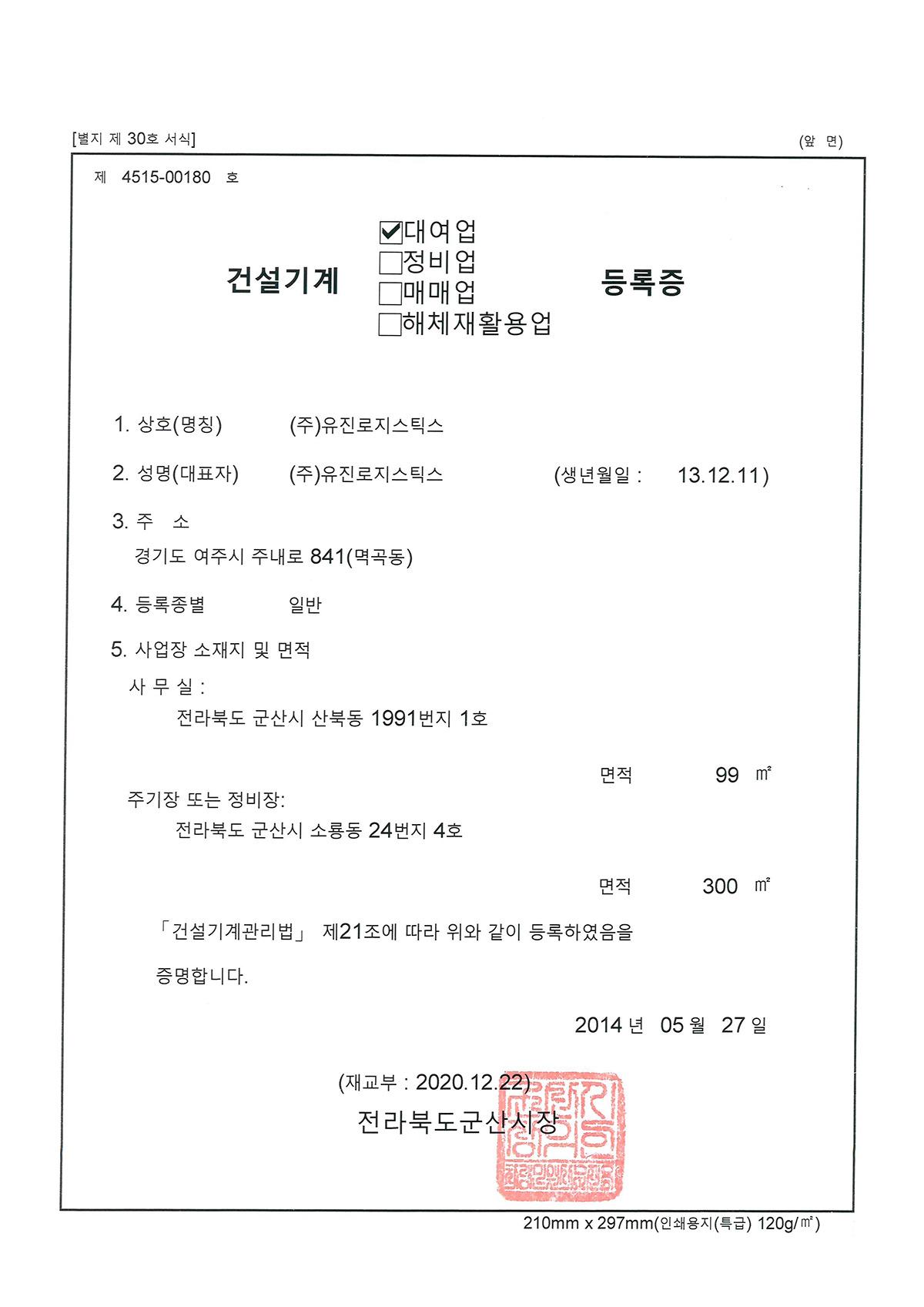 01_유진로지스틱스_건설기계대여업_(군산)