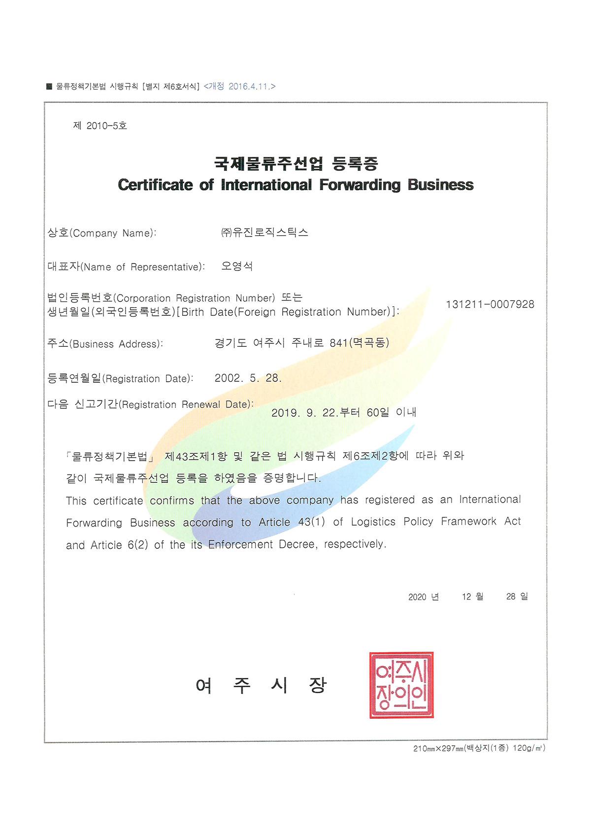 03_유진로지스틱스_국제물류주선업허가증